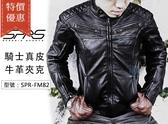 【尋寶趣】騎士真皮牛革夾克 美式復古格紋 腰身調節 防摔外套 防摔衣 皮衣 SPR-FM82