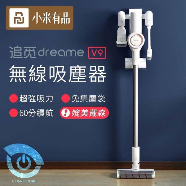 小米米家 2019新上市 追覓手持無線吸塵器V9 媲美戴森dyson v10 gtech小綠