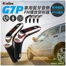 新竹【超人3C】aibo 鈞嵐 G7P ...