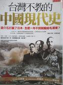 【書寶二手書T3/歷史_ZHL】台灣不教的中國現代史_袁浩