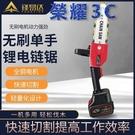 台灣24小時現貨迷妳電鏈鋸8寸小型電鋸充電式伐木修枝鋰電鋸 手持式園林鋸樹工具 【免運】
