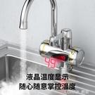 電熱水龍頭速熱即熱式加熱廚寶自來水過水熱家用冷熱兩用 220V 樂活生活館