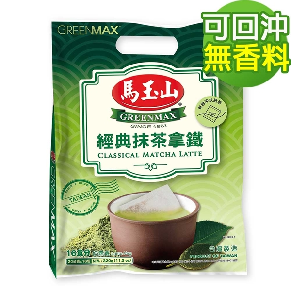 1212限定買一送一【馬玉山】經典抹茶拿鐵(16入)~新品上市