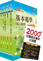 免運【鼎文公職】6D01-2020年台電公司新進僱用人員(養成班)招考(配電線路維護)套書
