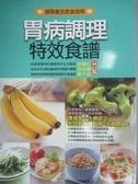 【書寶二手書T3/餐飲_QLC】胃病調理特效食譜_莊福仁