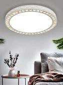 LED燈 LED吸頂燈現代簡約長方形客廳圓形臥室燈書房過道燈餐廳陽臺燈具全館免運 維多