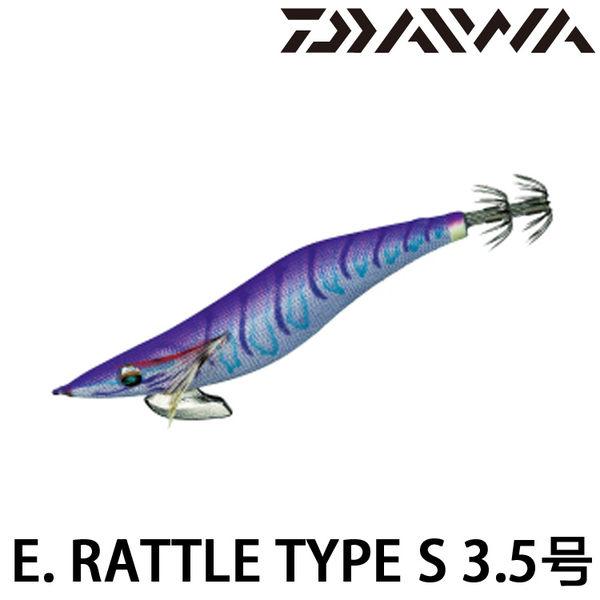漁拓釣具 DAIWA E. RATTLE TYPE S 3.5號 (木蝦)