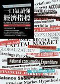(二手書)一口氣讀懂經濟指標:《經濟學人》教你看懂所有財經資訊