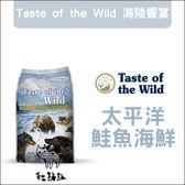 Taste of the Wild海陸饗宴〔太平洋鮭魚海鮮,全犬糧,6kg〕