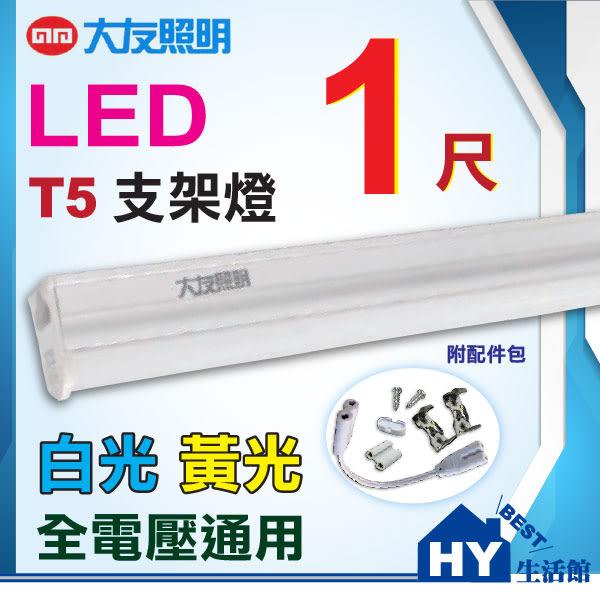 大友照明 LED T5 支架燈 一尺 一體成型鋁支架燈 1尺 【可選 白光 黃光】 LED支架燈 LED層板燈 燈管
