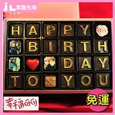 巧克力 生日快樂字母手工巧克力大禮盒(照片影像相片客製化甜點生日蛋糕聖耶誕節)
