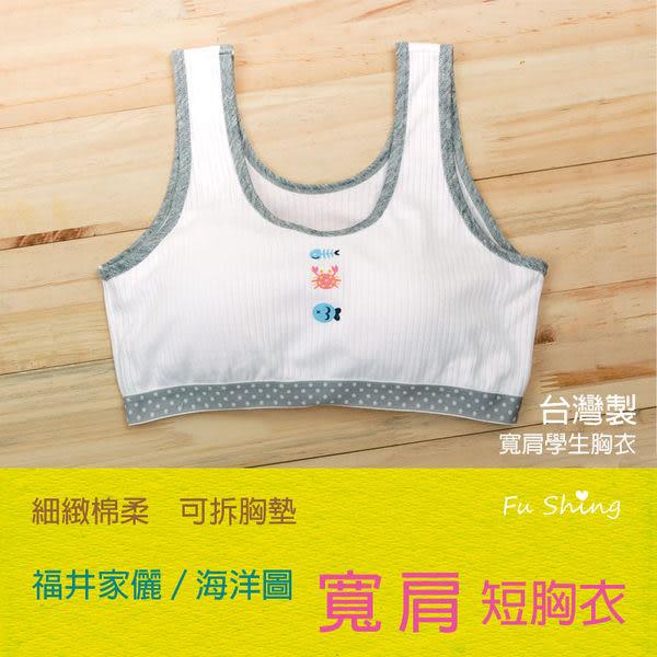 【福星】 日系海洋風短版寬肩少女學生成長胸衣 / 台灣製 / 單件組 /1045