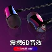 有線耳機 喜思黎 x3耳機入耳式重低音炮手機有線耳塞安卓hifi線控帶麥全民k歌 降價兩天