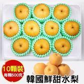 【WANG-全省免運】韓國特大XXL甜潤水梨禮盒X1盒(10顆/盒 每顆約500g±10%)