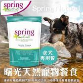 【活動85折+贈淨化抗菌劑1L*1】*KING*曙光spring《老犬專用餐》天然餐食犬用飼料-12磅