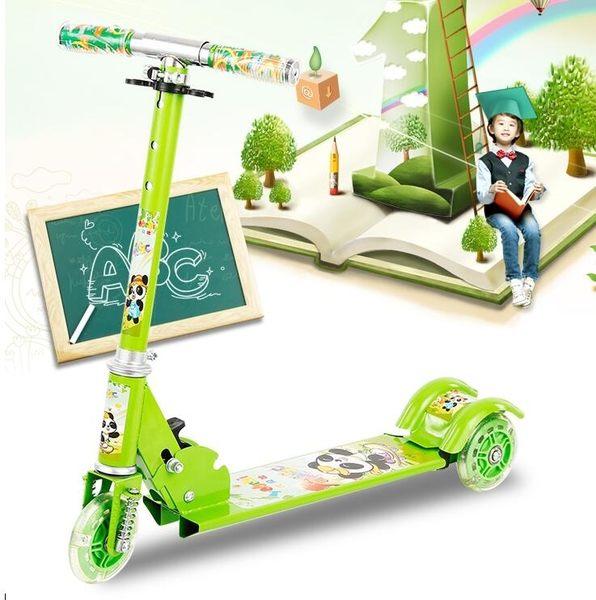 滑板車 閃光三4輪滑滑車兒童滑板車折疊單腳踏板車2-3-6歲男女小孩溜溜車jy【快速出貨超夯八折】