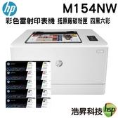 【搭204A原廠四黑六彩 登錄送好禮】HP Color LaserJet Pro M154nw 無線網路彩色雷射印表機