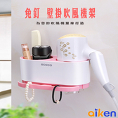【aiken】免釘無痕置物盒 吹風機架 粉色 J6109-002粉色