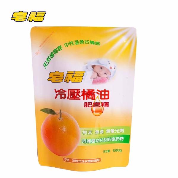 【皂福】冷壓橘油肥皂精補充包1500g*8包/箱