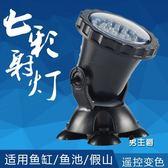 燈座燈管魚缸燈led射燈七彩變色防水潛水燈水族箱照明燈管水族水草燈(七夕禮物)