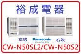 【高雄裕成電器‧分期0利率】國際牌Panasonic 左吹式窗型冷氣 CW-N50SL2