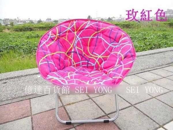 【億達百貨館】20555大號月亮椅 兒童折疊椅 圓椅 座椅 椅子 懶人沙發椅卡通椅 寶寶椅 特價~