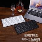 macbook無線藍芽鍵盤 蘋果筆記本華為m6電腦 2019新ipad7安卓手機平板電腦通用辦公省電ATF 安妮塔小鋪