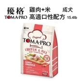 TOMA-PRO優格成犬-雞肉+米高適口性配方 15.4lb/7kg