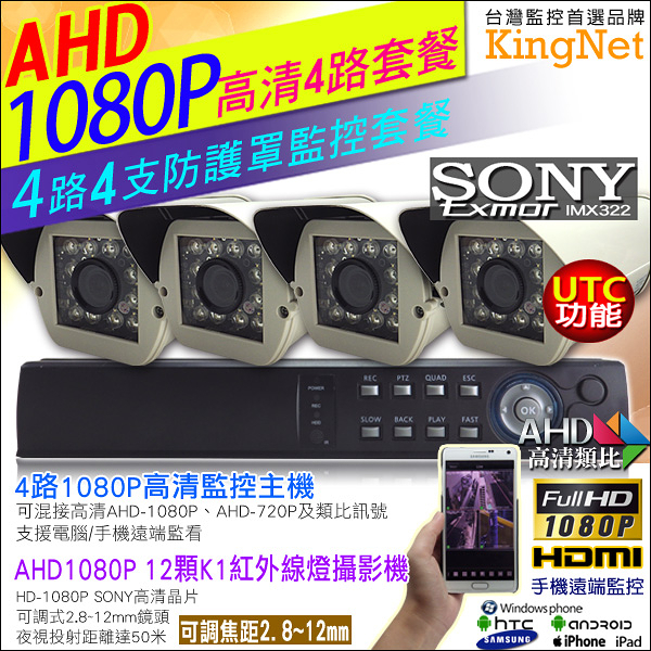 監視器攝影機 KINGNET 4路 監視器主機 4路DVR+4支1080P12顆K1紅外線燈防護罩攝影機 2.8~12mm