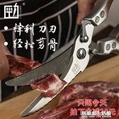 德國強力雞骨剪全鋼一體廚房剪烤肉雞鴨鵝殺魚專用剪刀家用食物剪 居家家生活館