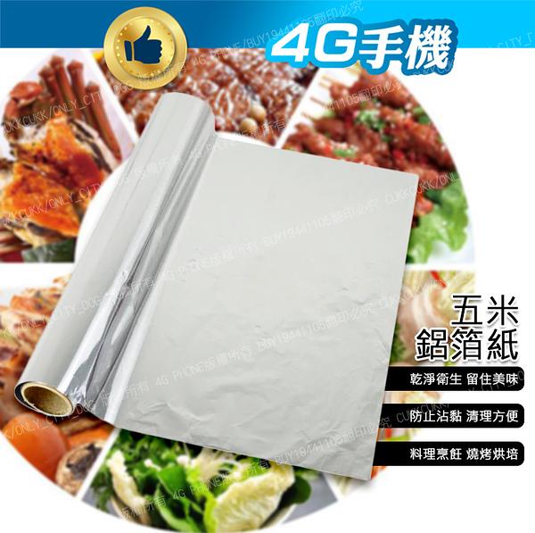 5米烘焙工具烤肉燒烤錫紙 燒烤家用錫箔紙 烤箱錫紙 鋁箔紙 【4G手機】