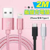 充電線 快充線 編織線 2米/3米 iphone Type-c Micro usb 安卓 手機 鋁合金 傳輸線 防斷 3色