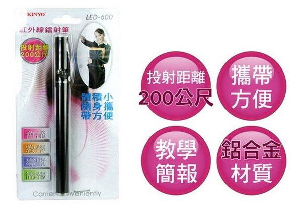 新竹※超人3C※ 耐嘉 KINYO LED-600 紅外線鐳射筆 紅光 紅點 雷射筆 200公尺-1.2*1.2*14公分 鋁合金