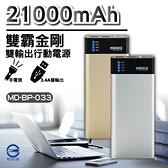 [富廉網] 【miniQ】MD-BP-033 雙輸出鋁合金行動電源 21000mAh 銀色