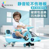 兒童扭扭車溜溜車滑行搖擺扭扭車靜音輪帶音樂1-3-6歲寶寶玩具車 IGO