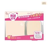 Za粧自然粉餅EX升級組OC00