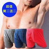 【南紡購物中心】法國名牌 素色針織平口褲二入組(買二送二)