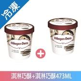 哈根達斯淇淋巧酥+淇淋巧酥冰淇淋473ML【愛買冷凍】