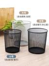 加厚垃圾桶家用辦公室廚房衛生間創意簡約大號紙簍無蓋臥室客廳用【88折免運】