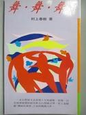 【書寶二手書T7/翻譯小說_OJL】舞舞舞(上)_村上春樹
