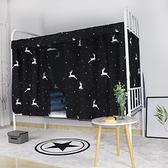 床簾遮光布上鋪下鋪寢室宿舍北歐風床幔【英賽德3C數碼館】