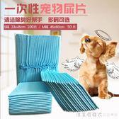 狗狗尿片100片寵物用品 泰迪加厚除臭吸水尿布尿不濕寵物尿墊 漾美眉韓衣