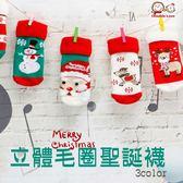 【JB0064】韓國外貿寶寶秋冬保暖毛圈襪 聖誕立體毛邊襪 卡通公仔襪 毛襪 聖誕禮物(1-3Y)