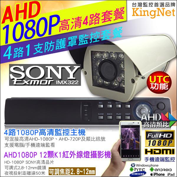 監視器攝影機 KINGNET 4路 監視器主機 4路DVR+1支1080P12顆K1紅外線燈防護罩攝影機 2.8~12mm