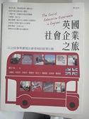 【書寶二手書T6/社會_KCS】英國社會企業之旅_劉子琦