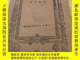 二手書博民逛書店罕見青年文库:朝话Y411843 梁潄溟 中国文化服务社