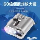 60倍放大鏡帶LED燈高顯微鏡清集郵珠寶茶葉煙郵票鑒定驗鈔便攜式 618促銷