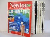【書寶二手書T9/雜誌期刊_JDX】牛頓_171~176期間_共6本合售_人體健康大百科
