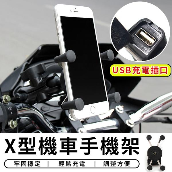 【台灣現貨 A160】 X型 多功能手機架 [送防護網+橡膠頭]手機架 機車支架 導航架 GOGORO
