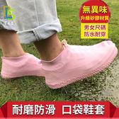 男女尺碼-矽膠防水鞋套 防水鞋套 矽膠鞋套 防雨鞋套 雨鞋套 防滑鞋套 四色供選